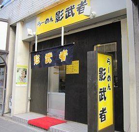 引用元 http://www.kigekiraumen.com/tokyo/kagemusya.htm
