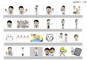 イラストACで「医者」で検索
