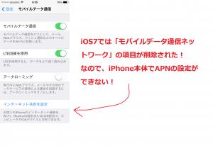 iOS7では本体でAPN設定ができなくなった