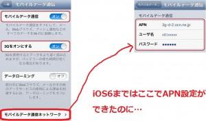 iOS6までは本体でAPN設定ができた