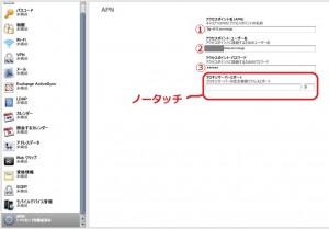 「APN」画面