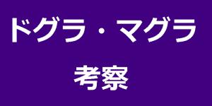 doguramagurakousatsu