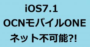 ios7.1ocn