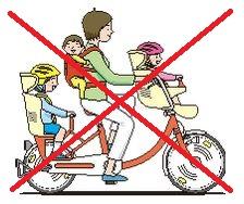 四人乗り禁止