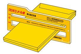 厚さ測定定規