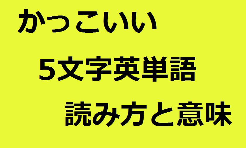 英語 格言 3単語