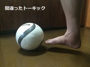 間違ったトーキック。指が伸びており、ボールの下側に入り込んでいるので、非常に危険です。